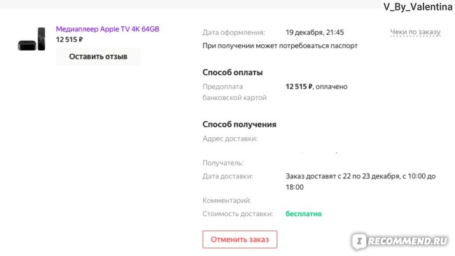 Beru.ru - Маркетплейс Беру фото