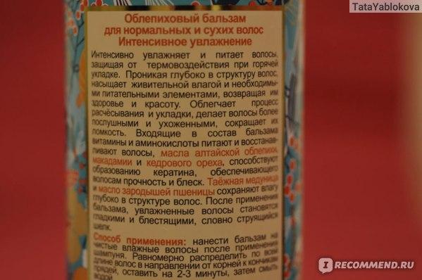 """Бальзам для волос Natura Siberica Oblepikha Siberica Professional облепиховый для нормальных и сухих волос """"Интенсивное увлажнение"""" фото"""
