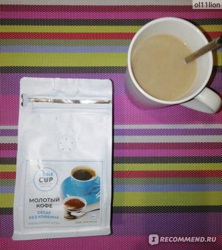 Кофе молотый Single Cup Decaf без кофеина фото