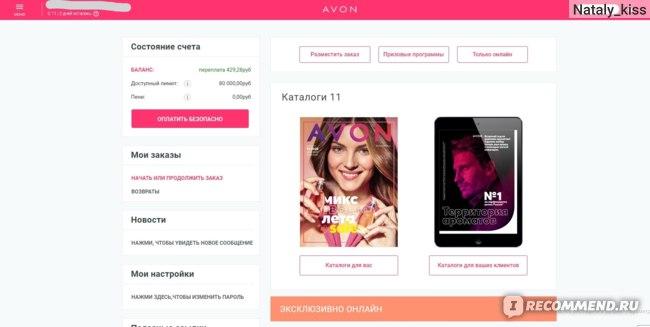 www.avon.ru фото