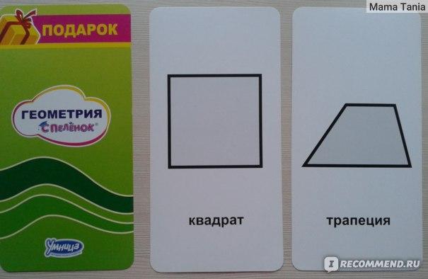 Геометрия с пеленок