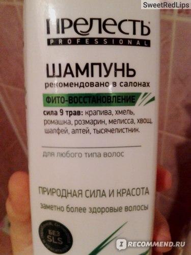 """Увлажняющий шампунь Прелесть Professional 600мл """"ФИТО-ВОССТАНОВЛЕНИЕ"""" для любого типа волос фото"""