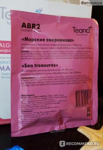 Маска для лица Teana ALGOBOTO relax Морские сокровища: альгинатная питательная восстанавливающая с ацеролой, миоксинолом и витамином С