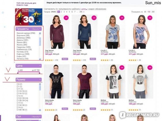 Велберис Каталог Одежды Интернет Магазин
