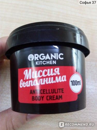 Organic Shop Organic kitchen Антицеллюлитный крем для тела Миссия выполнима фото