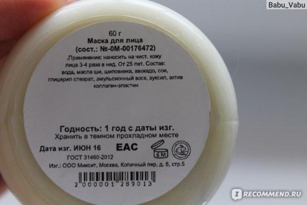 Маска для лица MIXIT с маслом Шиповника для возрастной кожи фото