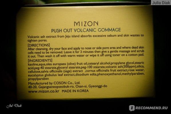 """Гоммаж для лица Mizon """"Pore Clearing Push Out Volcanic Gommage с вулканическим пеплом для глубокой очистки пор и удаления """"черных точек"""" фото"""