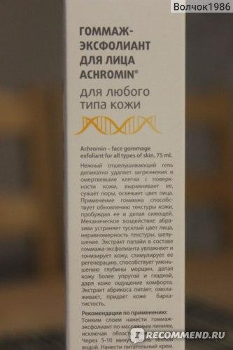 Гоммаж для лица Achromin Эксфолиант Anti-pigment для любого типа кожи фото