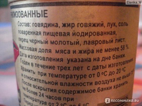 Консервы мясные Березовский мясоконсервный комбинат Говядина тушеная консервированная фото