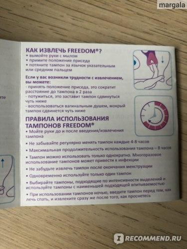 Тампоны Freedom фото