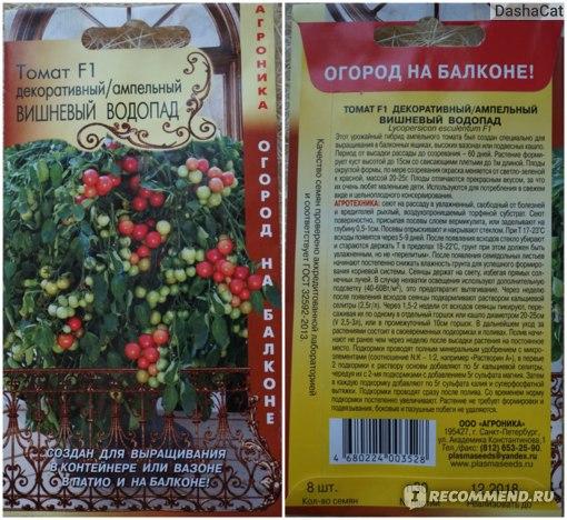 """Семена Томат F1 """"Вишневый водопад"""" ООО """"Агроника"""" фото"""