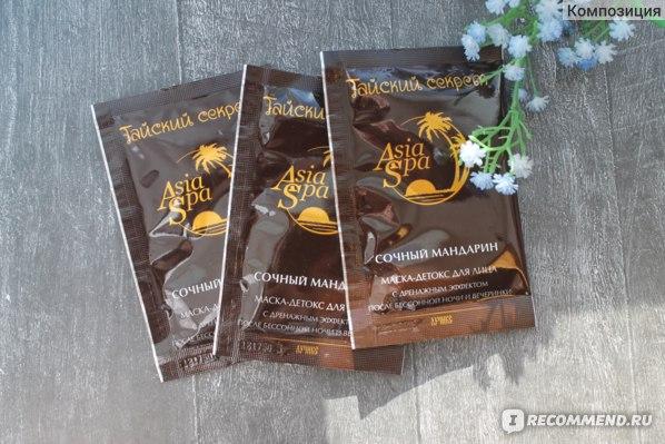 Маска для лица Asia Spa Тайский секрет Сочный мандарин