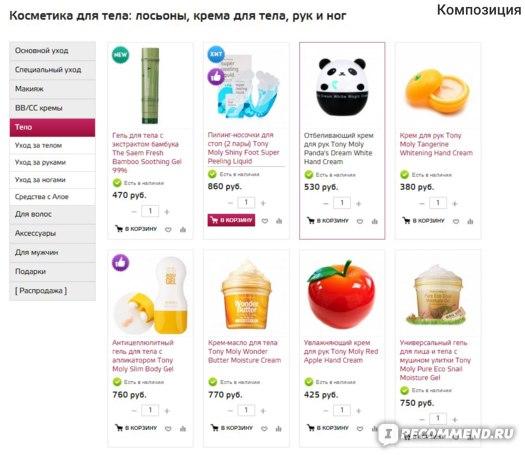 Сайт Интернет-магазин корейской косметики Hollyshop.ru фото