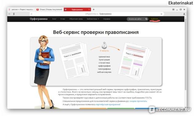 orfogrammka.ru – ОРФОГРАММКА - ПРОВЕРКА ПУНКТУАЦИИ ОНЛАЙН фото