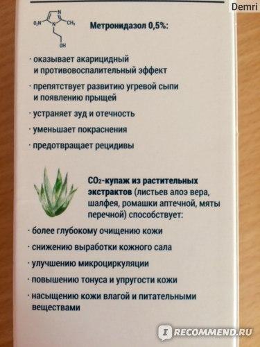 Пенка для умывания Demodex Эпидерил  с метронидазолом и травами фото