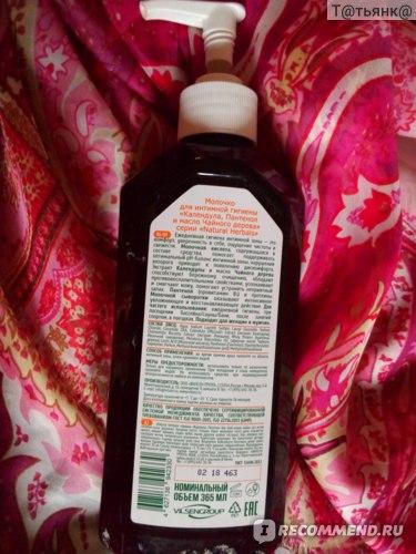 Молочко для интимной гигиены Vilsen Natural Herbals  календула, пантенол ,масло чайного дерева фото
