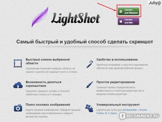 Как скачать программу Lightshot?