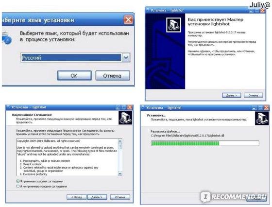 Сохранение программы для создания скриншотов