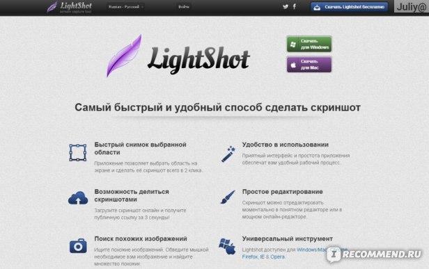 Главная станица сайта Lightshot