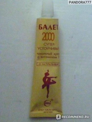 Тональный крем Свобода Балет 2000 фото
