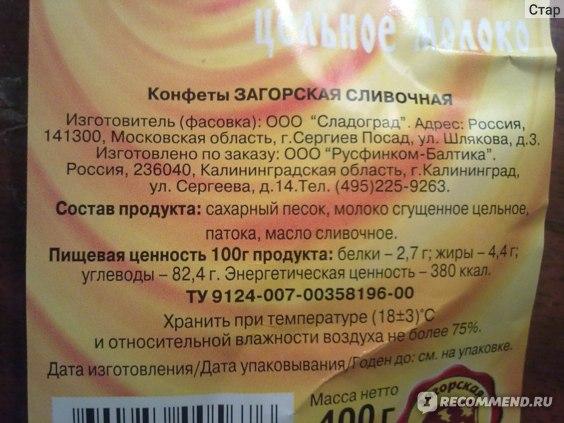 Конфеты Сладоград Загорская сливочная фото