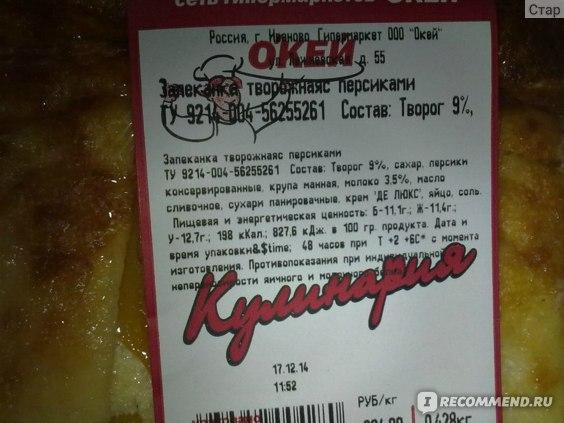 Запеканка О'кей Творожная с персиками фото