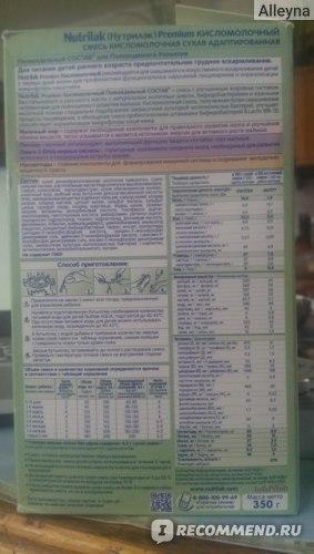 Детская молочная смесь Нутрилак Кисломолочный фото