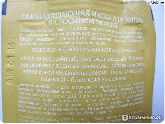 Маска для лица Банька Агафьи Омолаживающая на лосином молоке фото