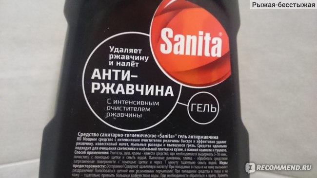 Средство для ухода за туалетом и ванной комнатой Sanita антиржавчина фото