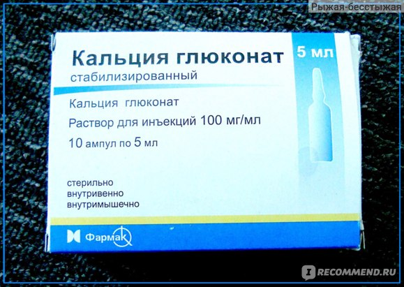 Изображение - После уколов кальция глюконат болят суставы m1NK7krinYI8bvnyFHag