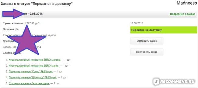 Сайт fitparade.ru - интернет магазин правильного и здорового питания фото