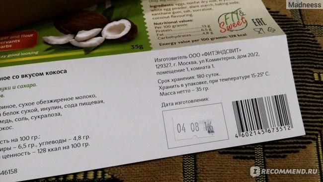 """Печенье Fit&Sweet  Песочное """"Кокос"""" фото"""