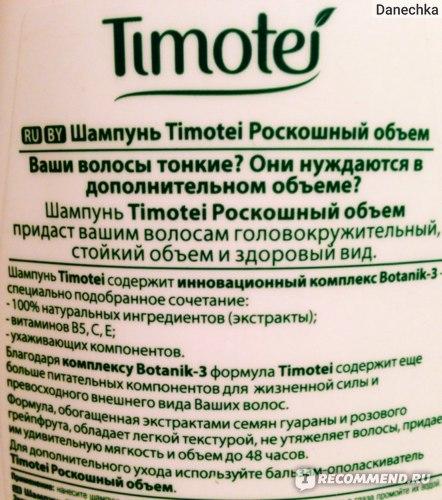 Шампунь Timotei Роскошный объем фото