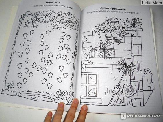 Супер игры для умников и умниц. Издательская Группа Аттикус фото
