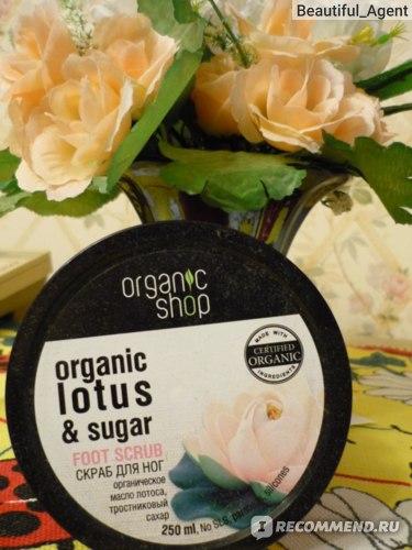 Скраб для ног ORGANIC SHOP Сахарный лотос фото