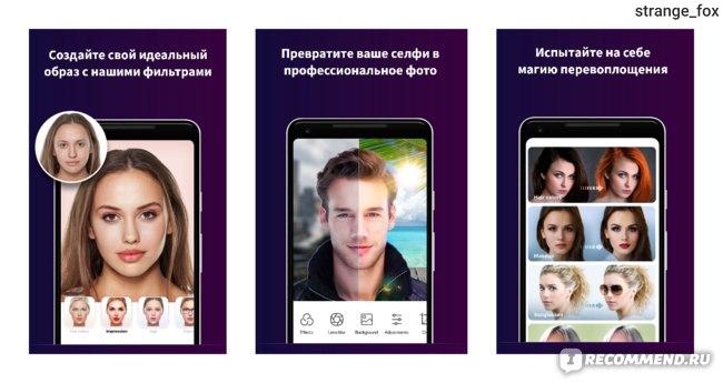 Приложение FaceApp фото