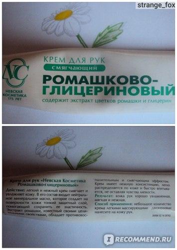 Крем для рук Невская косметика РОМАШКОВО-ГЛИЦЕРИНОВЫЙ фото