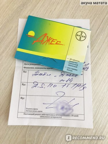 Контрацептивы Bayer Джес (Yaz) фото