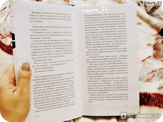 Casual, Оксана Робски фото