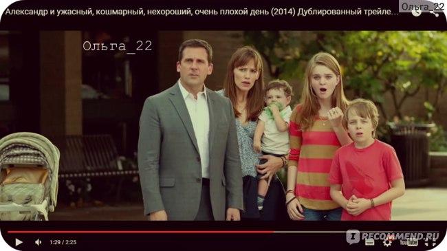 Александр и ужасный, кошмарный, нехороший, очень плохой день (2014, фильм) фото