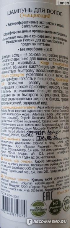 Шампунь Baikal herbals очищающий для волос, склонных к быстрому загрязнению фото