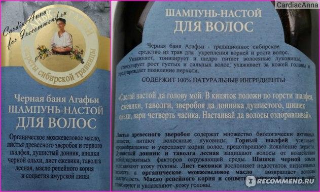 Шампунь Банька Агафьи Черная баня фото