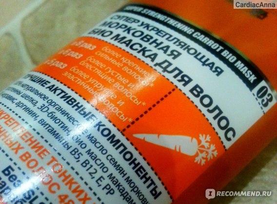 Маска для волос ORGANIC SHOP Супер укрепляющая морковная фото