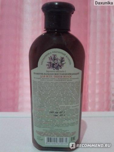 Шампунь-бальзам Рецепты бабушки Агафьи Восстанавливающий. На основе мыльного корня. Для всех типов волос. фото