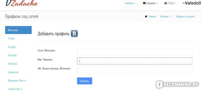 Сайт vzadache.ru фото
