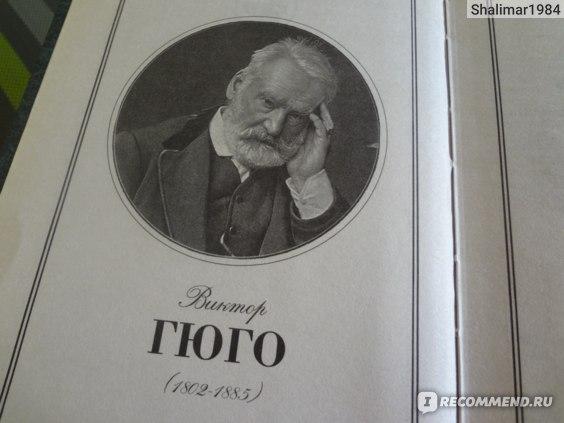 Человек, который смеется, Виктор Гюго фото