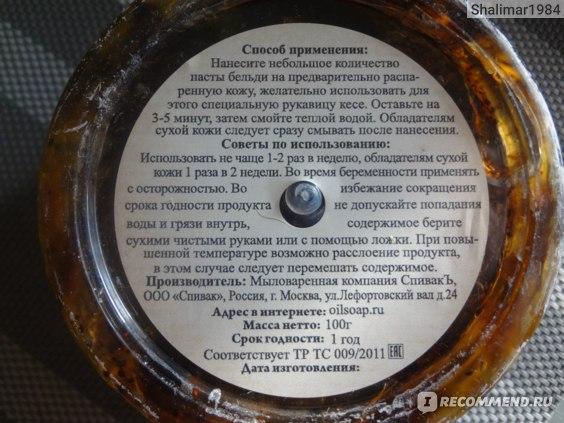 """Бельди СпивакЪ """"Ягодное"""" фото"""