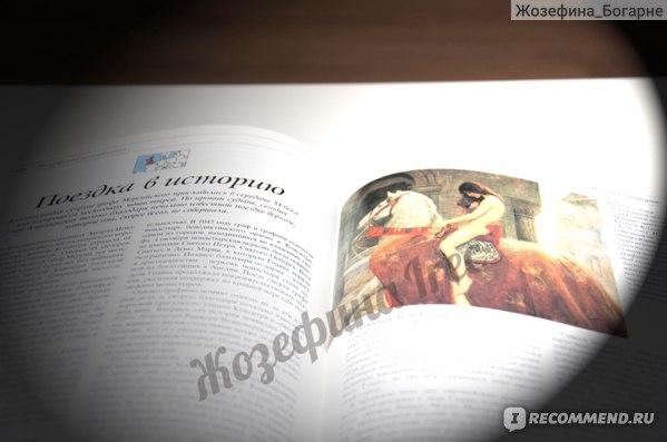 Великие тайны прошлого, Ярошенко Натела (под редакцией) фото