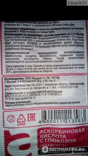 Витамины Квадрат-С Аскорбиновая кислота с глюкозой фото
