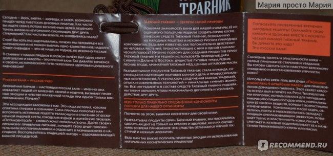 """Крем-гель для душа Таёжный травник """"Прополис и комплекс 4 алтайских масел"""" фото"""